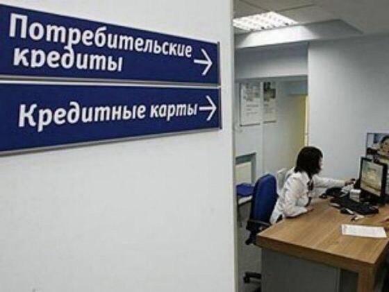 Россияне придумали способ не платить по банковским кредитам.