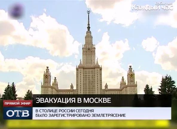 Мы расскажем вам о московских... землетрясениях. Да, да! В Москве всякое случается.