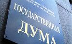 Госдума намерена как можно быстрее вернуть чиновничий бизнес в Россию